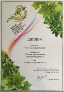 диплом фестиваля Атмосфера