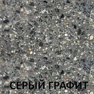 серый графит